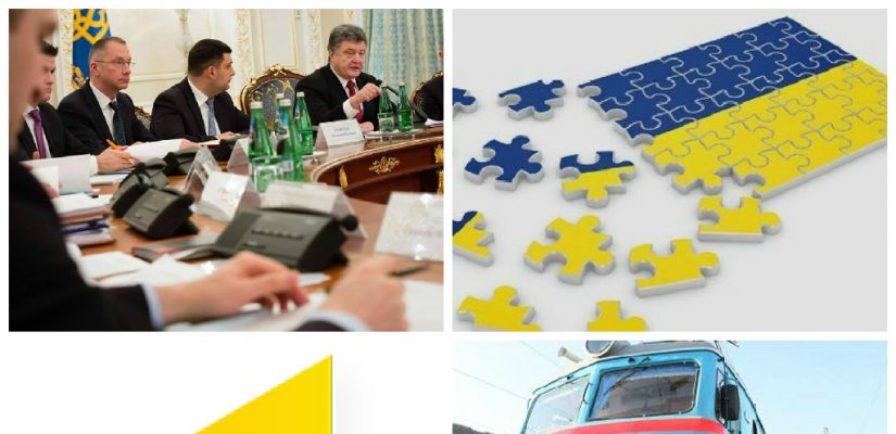 Reforms digest covering August 29 – September 4. Consolidation of efforts