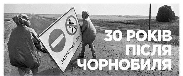 Chornobyl 30 years later