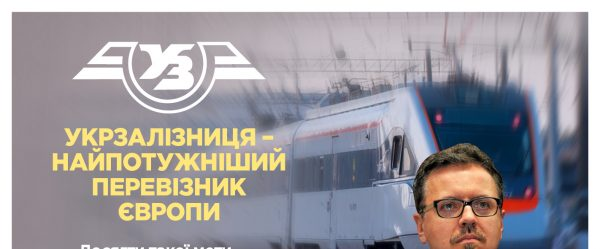 Ukrainian Railways (Ukrzaliznytsia) – the Most Powerful Rail Carrier in Europe