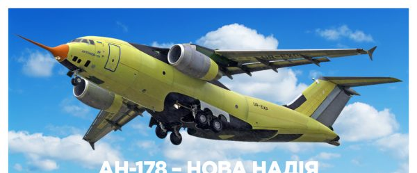 An-178 – A gift to Ukraine on the Aviation Day