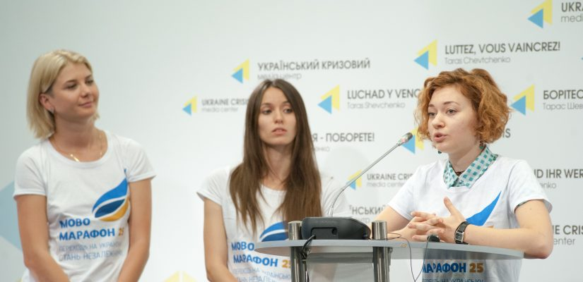"LanguageMarathon-25 Campaign starts under slogan ""Switch to Ukrainian – become independent"""