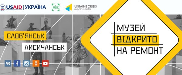 "Start of the project ""Under construction: Museum open: Slovyansk and Lysychansk"""