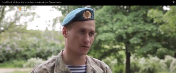 Yuriy Sova, Cyborg de l'aéroport de Donetsk : «J'ai vu ce que Motorola faisait»