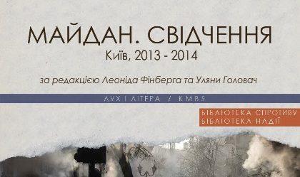 Maidan. Testimony. Kyiv 2013-2014. Olha Streltsova