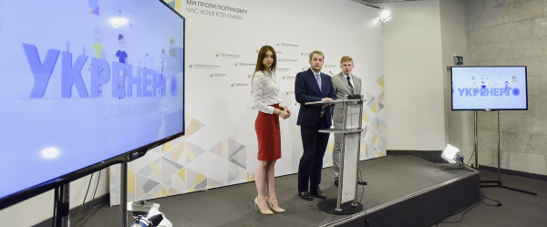 """The Night of Energy"" to connect Ukrainian youth with energy experts"