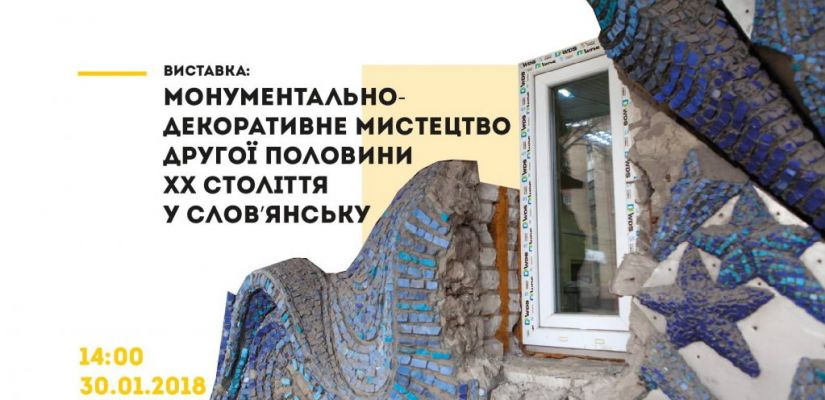 "The project ""Yellow Line"" in the museums of Donbas"