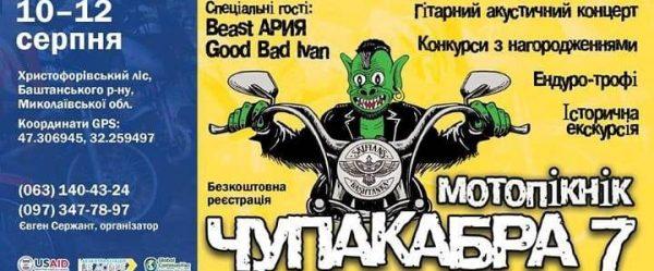 Баштанська об'єднана громада запрошує на байкерський фестиваль «Чупакабра»