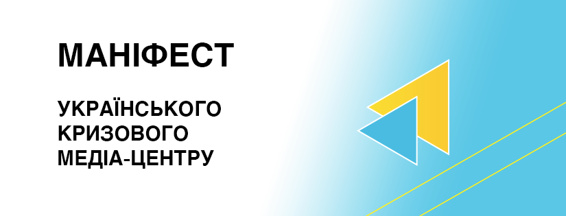 Manifesto of Ukraine Crisis Media Center in the year of presidential and parliamentary elections