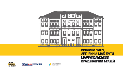 "Project ""Challenges of time or what should the Mariupol local history museum be like?"""