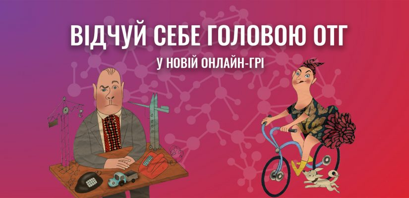 In the shoes of the territorial community head: an online game educates the young in decentralization
