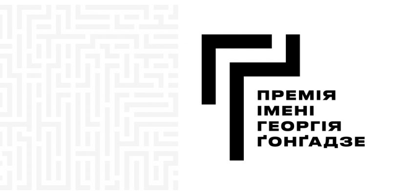 Acknowledging independent journalism in Ukraine: what the Georgiy Gongadze Award is about?